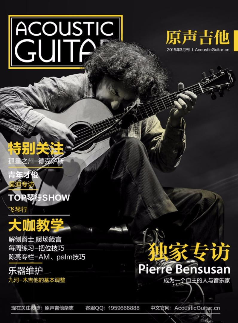 Acoustic Guitar China Magazine - April 2015